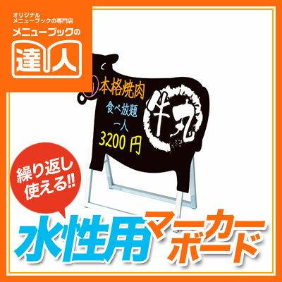 【牛型】マーカーボードスタンド看板 横型 PPSKSL60x45K-USIY メニューボード/黒板/黒板ボード/看板 店舗用/看板 スタンド/A型看板/sh