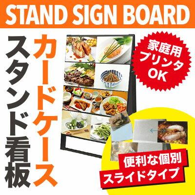 【B5・両面2列】カードケーススタンド看板ロータイプ ブラック BCCSK-B5Y16R メニューボード/看板 店舗用/看板 スタンド/A型看板/sh