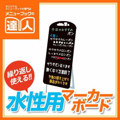 【パン型】マーカーボードスタンド看板 ロングタイプ PPSKSL45x90K-BRD メニューボード/黒板/黒板ボード/看板 店舗用/看板 スタンド/A型看板/sh