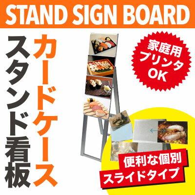 【B5・片面1列】カードケーススタンド看板 ハイタイプ シルバー CCSK-B5Y4KH メニューボード/看板 店舗用/看板 スタンド/A型看板/sh