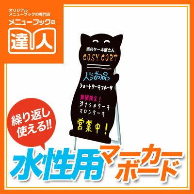 【ネコ型】マーカーボードスタンド看板 ロングタイプ PPSKSL45x90K-CAF メニューボード/黒板/黒板ボード/看板 店舗用/看板 スタンド/A型看板/sh