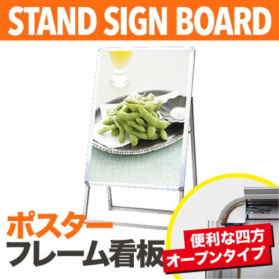 【屋内仕様・B2・片面】ポスターフレームスタンド看板 PGSK-B2K メニューボード/看板 店舗用/看板 スタンド/A型看板/sh