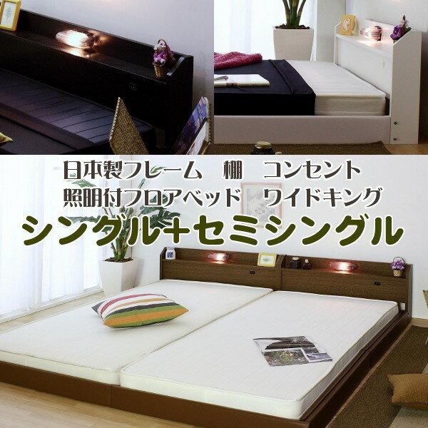 棚 コンセント 照明付フロアベッド 日本製フレーム マット付 ワイドキング190 マカロン