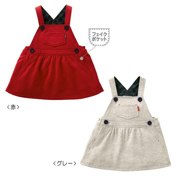 裏毛パイルのやわらかジャンパースカート〈S-M(70cm-90cm)〉