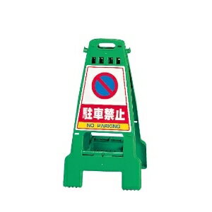 【送料無料】 標識 カンバリ標識類 駐車禁止 グリーン 緑 868-66