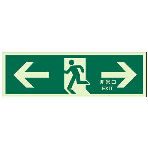 避難口誘導標識 【送料無料】 消防標識  [ユニット] ←非常口→ (大) 824-07 壁面・扉設置用