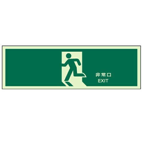 避難口誘導標識 【送料無料】 消防標識  [ユニット] 非常口 (大) 824-08 壁面・扉設置用