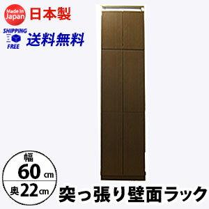 突っ張り壁面ラック【扉】(幅60cm 奥行22cm) 送料無料 国産