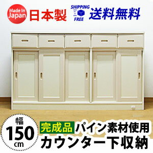 【完成品】カウンター下収納(幅150cm) 送料無料 国産