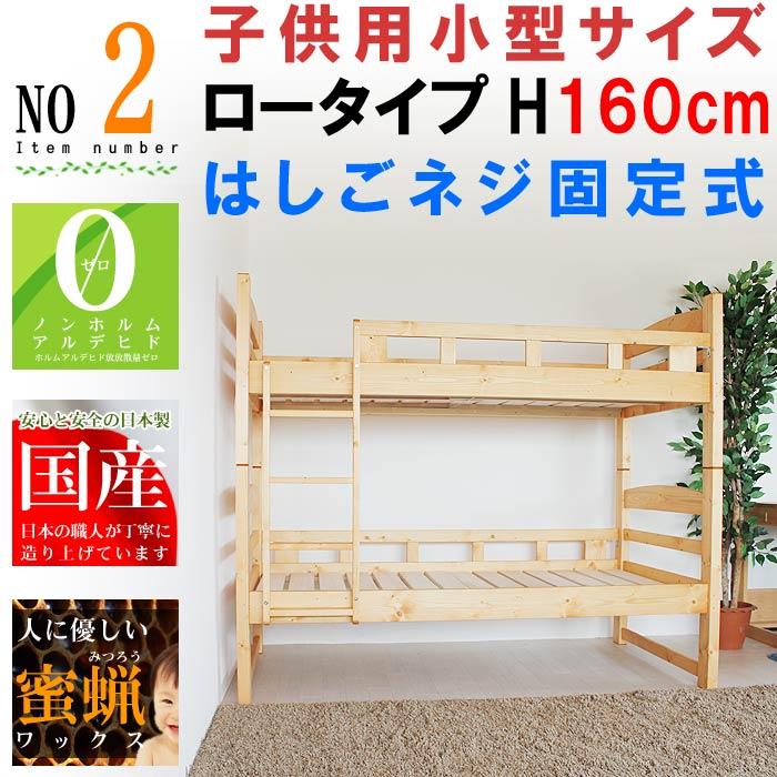 【目玉商品】二段ベッド 2段ベッド 日本製 自然塗装/2段ベッド  【超特価】【限界価格】二段ベット 2段ベット コンパクト 2002-00468item-02 GOK