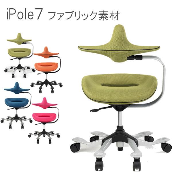 アイポールチェアー iPole7 ファブリックタイプ(グリーン、オレンジ、ピンク、ブルー) ウリドルチェアー Wooridul chair デザインチェアー