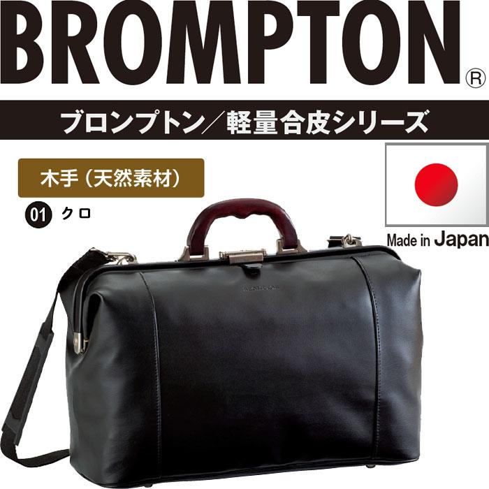 木手ダレス型ボストンバッグ 軽量合皮 日本製 豊岡の鞄 A4ファイル ダレスバッグ ビジネスバッグ ブロンプトン 出張 営業 鞄 かばん カバン 送料無料 PR10父の日 おすすめ【さらに特典付き】