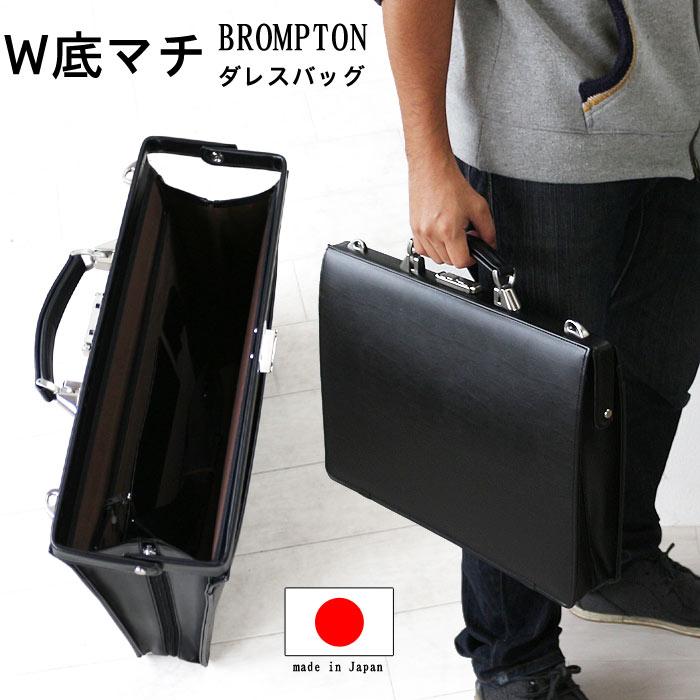 メンズビジネスバッグ 日本製 B4ファイルサイズ 底W合皮ダレスバッグ ブロンプトン/細マチ底W兼用ダレス 黒色 豊岡製 送料無料 PR10 ビジネスバッグ メンズ父の日 おすすめ【さらに特典付き】