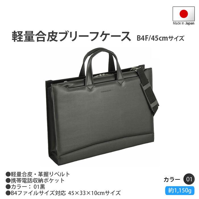 メンズビジネスバッグ 日本製 B4ファイルサイズ 軽量合皮ブリーフケース メンズクラブ/大開きビジネスシリーズ 黒色 送料無料 PR10 ビジネスバッグ メンズ父の日 おすすめ【さらに特典付き】