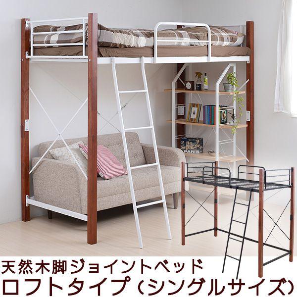 2段ベッド スチール製 高さ2段階 ロフトベッド【PR1】jk-iri0043set