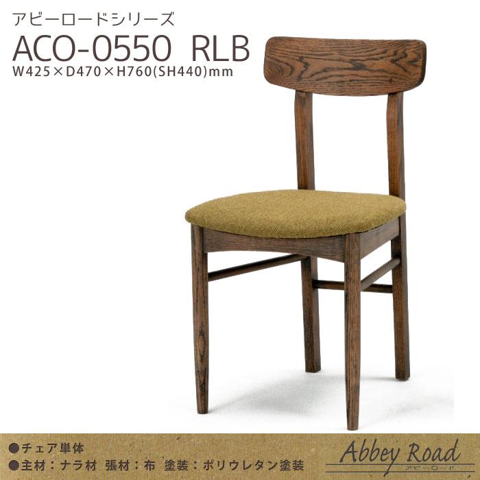 ダイニンチェア単体 アビーロードシリーズ チェア イス 椅子 送料無料【PR1】
