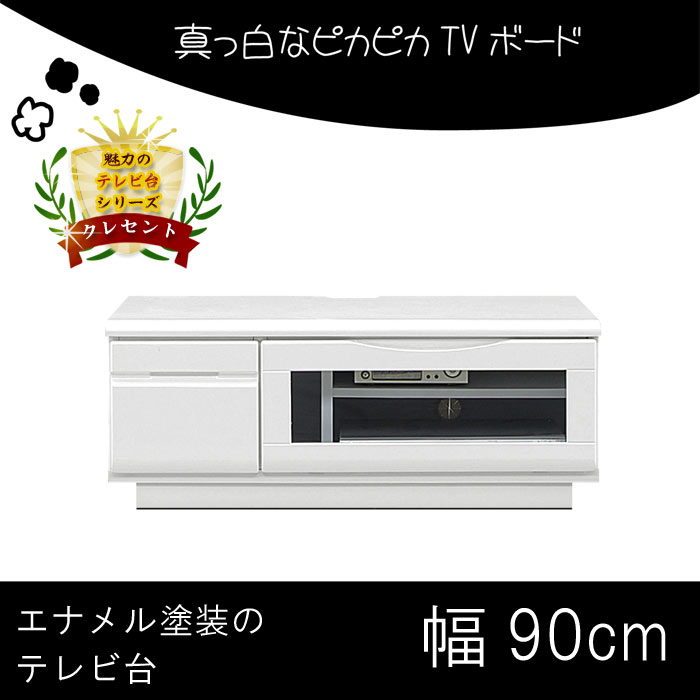 エナメル塗装 テレビ台 幅90cm 白い 艶 つるつる リビングボード ローボード TVボード テレビボード【さらに表示価格より2%off】 送料無料