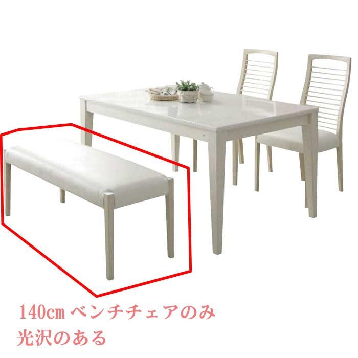 【ポイント最大36倍+5倍】ベンチチェアのみ 幅140cm PVC 合皮 ホワイト 白い家具 白家具 椅子 ダイニングチェア チェア チェアー いす イス 椅子 デザイナーズチェア ダイニングチェアー カジュアルチェアー 送料無料