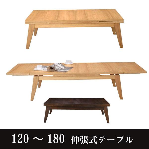 101周年感謝祭 伸張式 ナチュラル感のあるシンプルシリーズ 2カラー エクステンションテーブル リビングテーブル 幅120~180cm 送料無料  【az-】