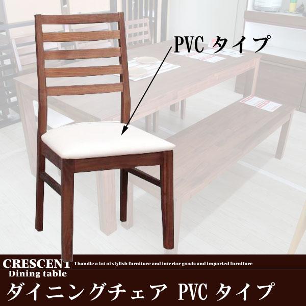 ダイニングチェア PVC ウォールナット無垢材 椅子 いす イス 送料無料