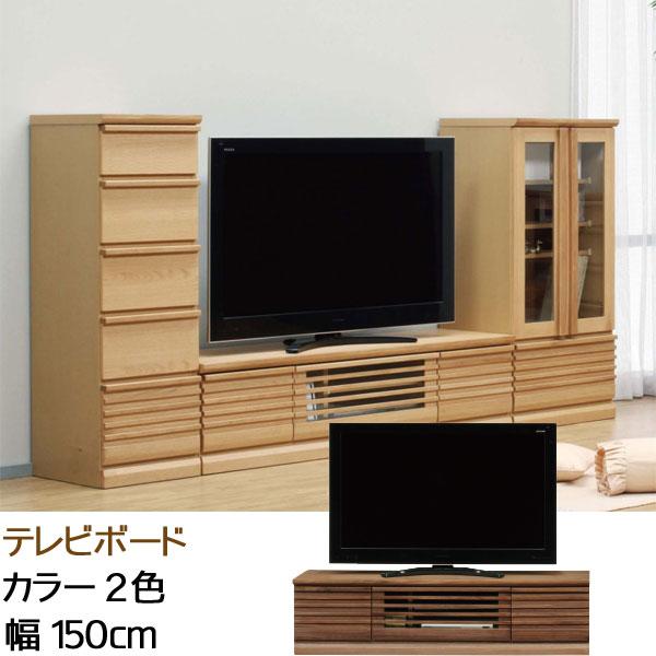 テレビ台 幅150cm 150TVボード オーク材 ウォールナット材 ナチュラル ダークブラウン リビングボード ローボード TVボード テレビボード シンプル 北欧 収納  GOK