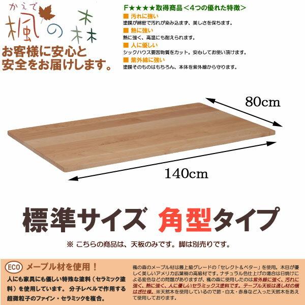【目玉商品】ダイニングテーブル天板のみ 角型 幅140×80cm 楓の森 既製天板(角型) KMT-1400 KNA/KWN ダイニングテーブル 天板 ミキモクメープル材 無垢材【SJG】
