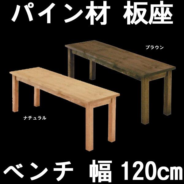 【ポイント最大36倍+5倍】ベンチチェア 1脚のみ 幅120cm パイン材 板座 ブラウン/ナチュラル ベンチいす イス 腰掛 腰掛け 腰かけ ベンチイス 長椅子 背もたれ無し 北欧 椅子(mal-) GMK-dc