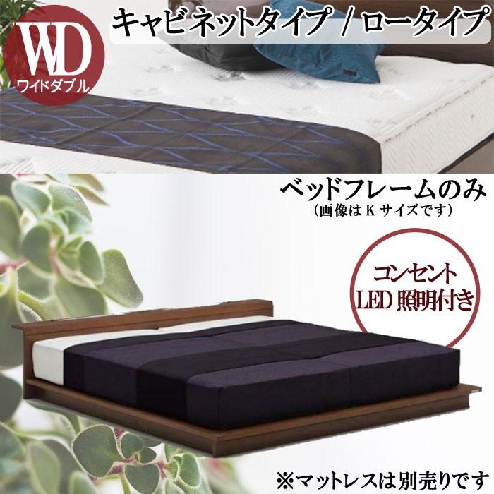 ワイドダブル ベッドフレームのみ LED照明 コンセント ヘッドボード キャビネットタイプ ロータイプ すのこ ウォールナット ブラウン ベットフレーム 北欧 モダン  デザイン 選べれる 寝具 寝室 睡眠 くつろぎ 眠る 寝る GOK