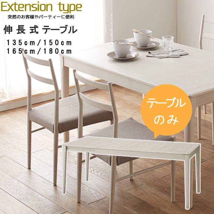 伸張式ダイニングテーブルのみ ホワイト 幅135cm/150cm/165cm/180cm 天板メラミン化粧 熱、キズに強い! ビーチ材 ダイニングテーブル 食卓テーブル 送料無料 頑丈 丈夫 高品質 高級 おしゃれ お洒落 オシャレ スタイリッシュ エクステンションテーブル