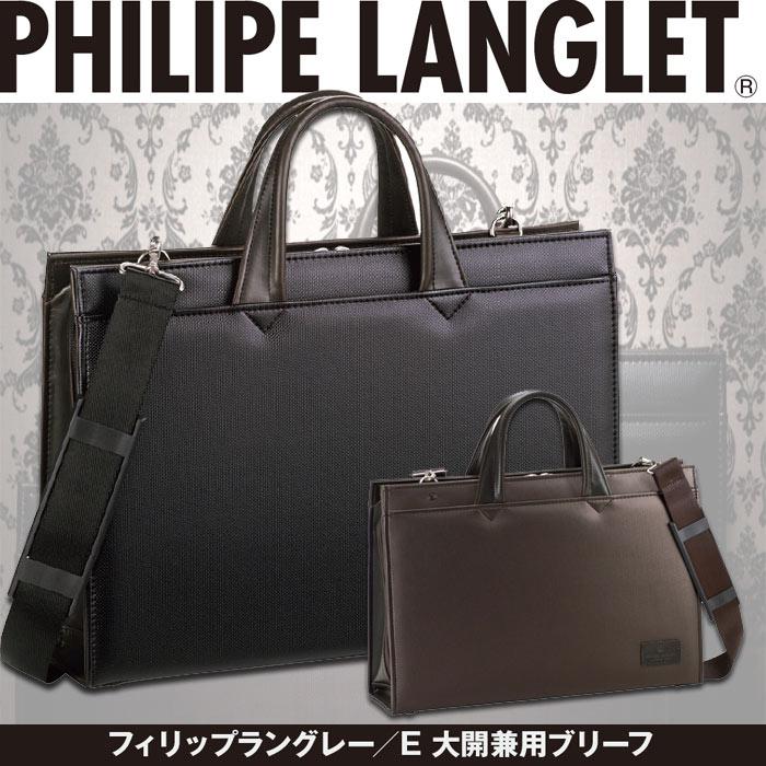 ブリーフケース ポリカーボネイト系湿式合皮 日本製 豊岡の鞄 A4ファイル ビジネス バッグ フィリップラングレー 営業 鞄 かばん カバン 送料無料PR10【さらに特典付き】