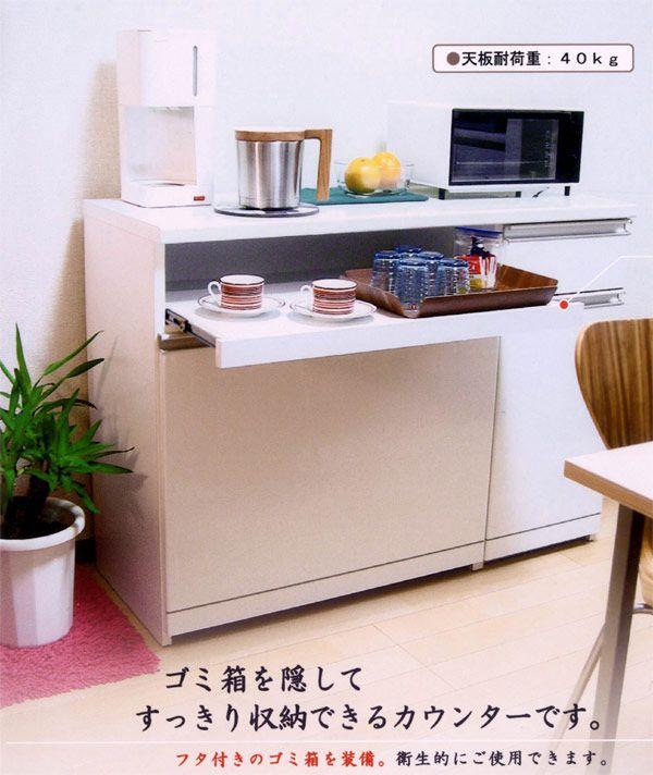 白いキッチンカウンター ダストボックス収納 120巾【地域限定大型宅配便送料無料】【PR2】【HLS_DU】【D-YHC】