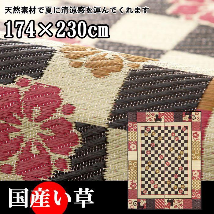 い草 センター ラグ 174×230cm 三重織り 日本製