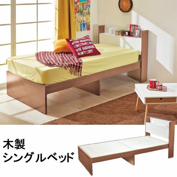 ベッド シングルベッド シングルベッドフレームのみ 木製 ブラウン 茶色 ツートン シンプル 北欧 大人 te-rob611519 【限界価格】【クーポン除外品】te-rob