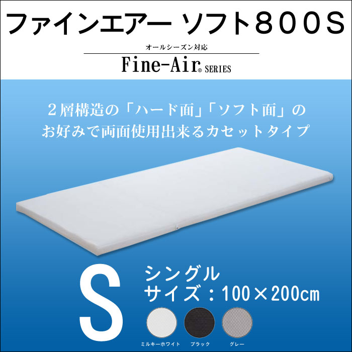 ファインエアーソフト800 高約8cm シングル マットレス ベッドマット ハード面とソフト面の両面使用カセットタイプ Fine-Air マット エアサスペンションマットレス 折りたたみ収納可能  【さらに表示価格より3%off】