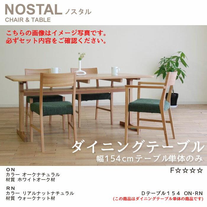 ノスタル Nostal ダイニングテーブル単体 幅154cm ホワイトオーク・ウォールナット材2種類 F☆☆☆☆ フォースター ダイニングテーブル 送料無料