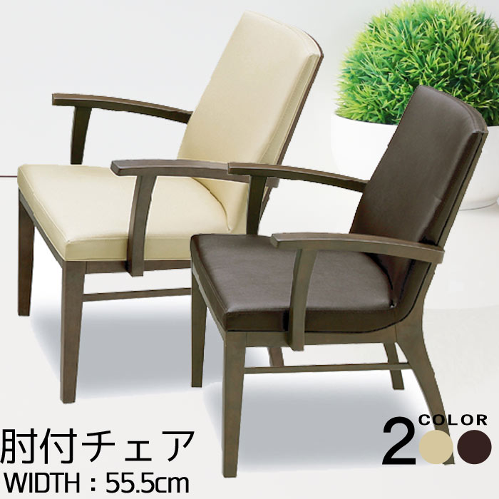 【ポイント最大36倍+5倍】ダイニングチェアのみ 肘付きチェア アームチェア PVC スタイリッシュミッドセンチュリー 北欧テイスト シンプル   食卓チェア 椅子 イス いす 椅子 ダイニングチェア チェア チェアー 木製チェアー