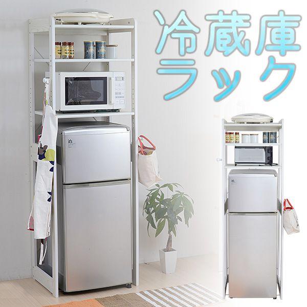 【101周年限定特価】冷蔵庫ラック 便利な棚 jk-