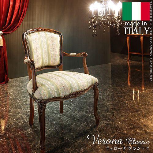 クラシック アームチェア イタリア 家具 ヨーロピアン アンティーク風【画像】