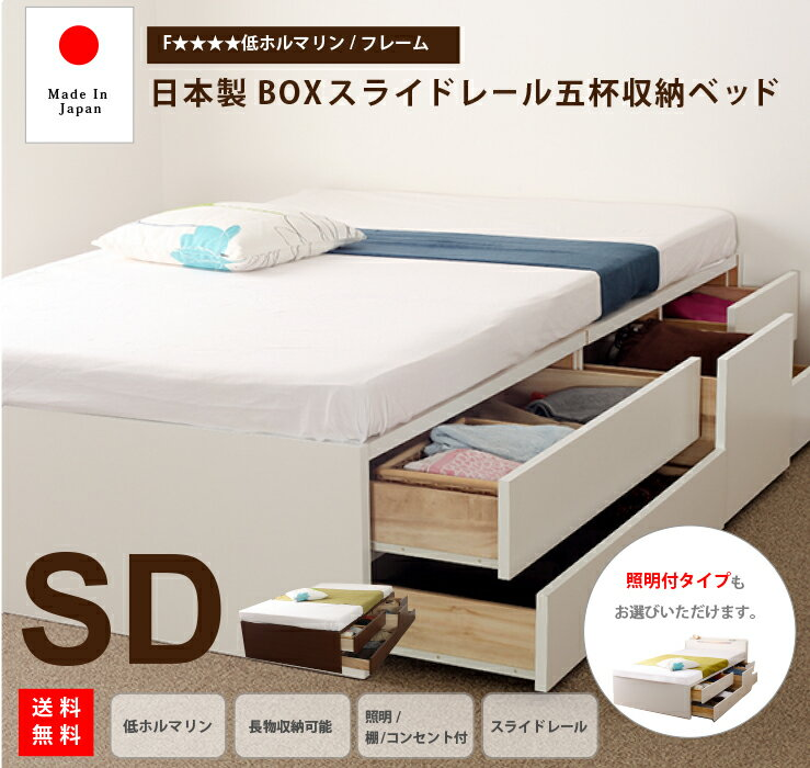 日本製 フレームのみ セミダブルサイズ下収納の引出5杯にはスライドレール付き★長物収納付き木製チェストベッドsmtbkd