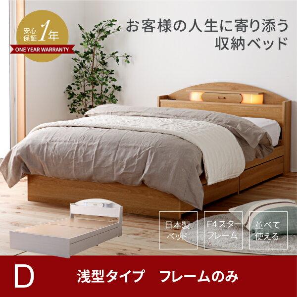 収納ベッド 日本製 引き出しを選べる二杯収納ベッド ダブル 浅型引出し フレームのみ