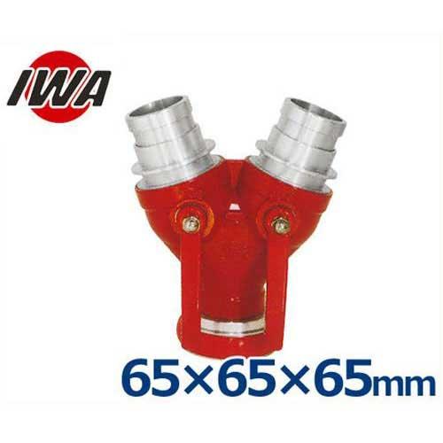 岩崎製作所 双口接手 21SSM666A (赤/サイズ:65×65×65mm) [iwa 散水ホース 散水用ホース]