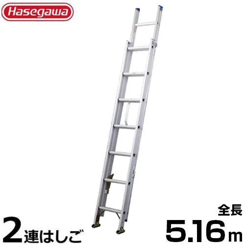 長谷川工業 軽量業務用はしご HE2-51 (2連はしご/全長5.17m/最大使用重量100kg)