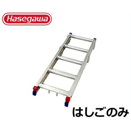 長谷川工業 ローリングタワー用オプション 『アルミ製開閉足場板』 HYA-TN (はしごのみ)