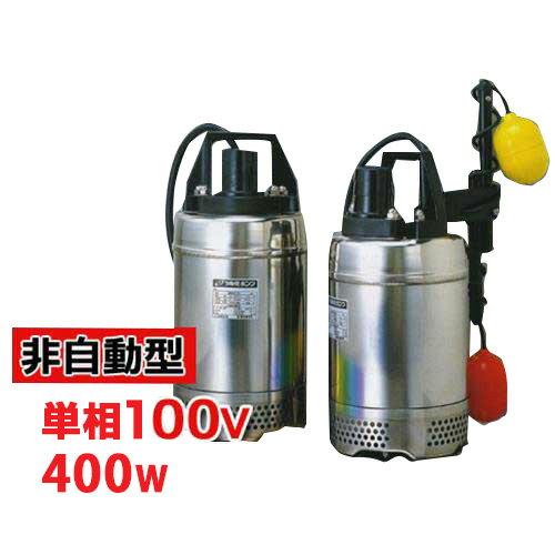 ツルミポンプ(鶴見ポンプ) ステンレス製 水中ポンプ 50SQ2.4S (単相100V400W/非自動型)