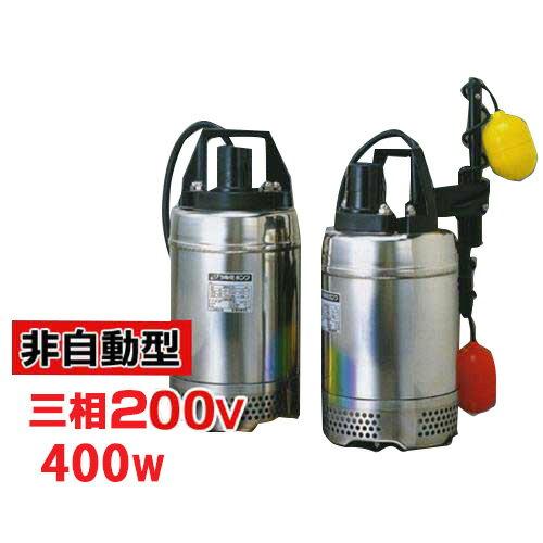 ツルミポンプ(鶴見ポンプ) ステンレス製 水中ポンプ 50SQ2.4 (三相200V400W/非自動型)