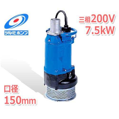 ツルミ 一般工事排水用 水中ポンプ KTZ67.5 (三相200V/7.5kW/口径150mm) [鶴見ポンプ ツルミポンプ]
