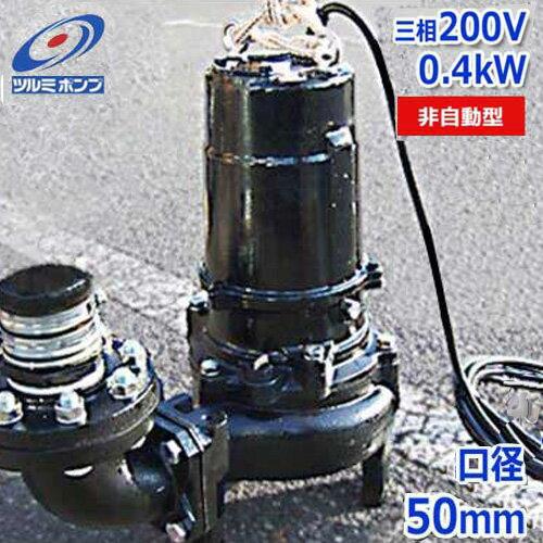 ツルミ 汚水汚物用 水中ポンプ 50B4.4 (非自動型/三相200V/0.4kW/口径50mm) [鶴見ポンプ ツルミポンプ]