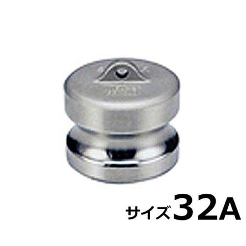 ワンタッチ式ホース継手 『セーフロック ダストプラグ』 SAF-DP-1-1/4インチ (ステンレス製/サイズ32A)