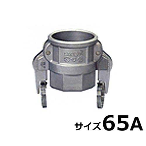 ワンタッチ式ホース継手 『セーフロック PT雌ネジカプラー』 SAF-D-2-1/2インチ (ステンレス製/サイズ65A)