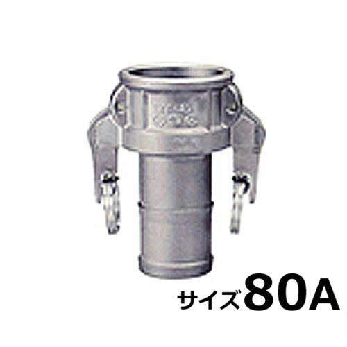 ワンタッチ式ホース継手 『セーフロック ホースシャンク カプラー』 SAF-C-3インチ (ステンレス製/サイズ80A)
